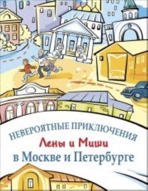 Neverojatnye prikljuchenija Leny i Mishi v Moskve i Peterburge