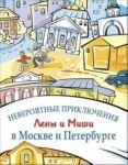 Невероятные приключения Лены и Миши в Москве и Петербурге