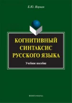 Kognitivnyj sintaksis russkogo jazyka