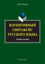 Когнитивный синтаксис русского языка