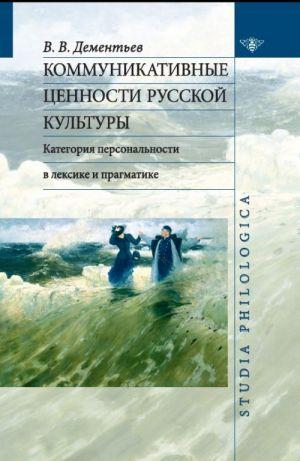 Kommunikativnye tsennosti russkoj kultury. Kategorija personalnosti v leksike i pragmatike