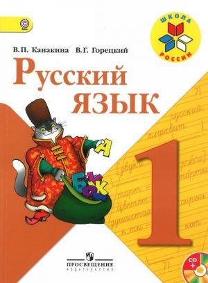 Russkij jazyk. 1 klass. Uchebnik.