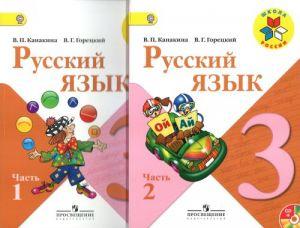 Russkij jazyk. 3 klass