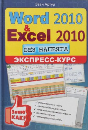 Word 2010 i Excel 2010 bez naprjaga. Ekspress-kurs