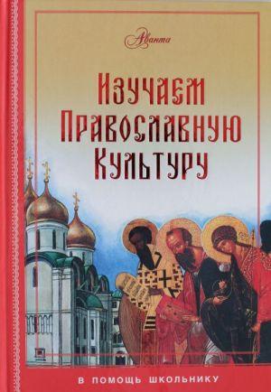 Izuchaem pravoslavnuju kulturu