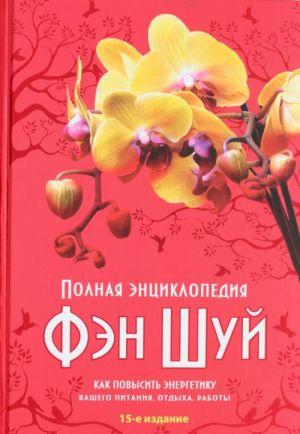 Polnaja entsiklopedija Fen-Shuj