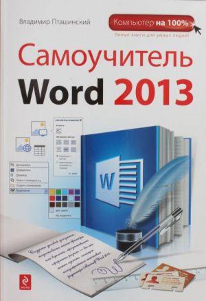 Samouchitel Word 2013
