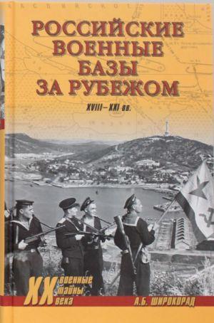 Rossijskie voennye bazy za rubezhom XVIII-XXI vv.