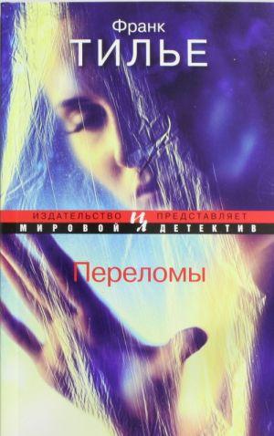 Perelomy