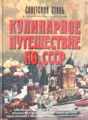 Kulinarnoe puteshestvie po SSSR