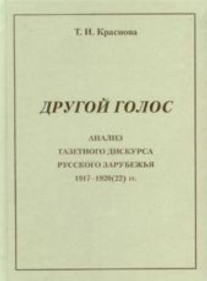 Drugoj golos. Analiz gazetnogo diskursa russkogo zarubezhja 1917-1920 (22) gg.