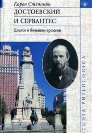 Dostoevskij i Servantes. Dialog v bolshom vremeni