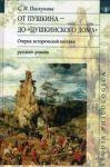 """Ot Pushkina do """"Pushkinskogo doma"""": ocherki istoricheskoj poetiki russkogo romana"""