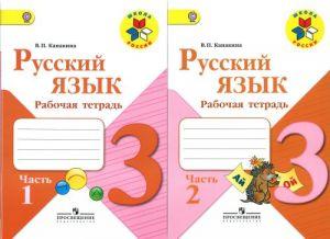 Russkij jazyk. 3 klass. Rabochaja tetrad (komplekt iz 2 tetradej)