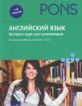 Anglijskij jazyk. Ekspress-kurs dlja nachinajuschikh (audiokurs na 4 CD)