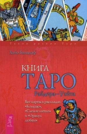 Universalnoe Taro Uejta  (komplekt iz 2 knig + 78 kart)