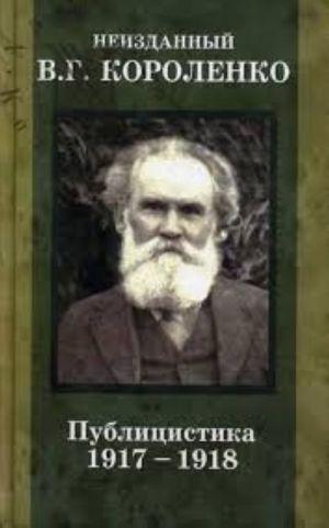 Neizdannyj V. G. Korolenko. Dnevniki i zapisnye knizhki. [V 3 t. T. 2] 1917—1918