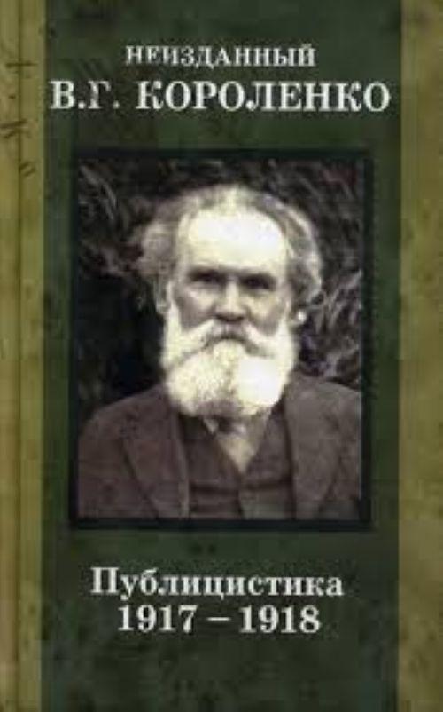 Неизданный В. Г. Короленко. Дневники и записные книжки. [В 3 т. Т. 2] 1917—1918