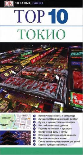 Tokio. Putevoditel