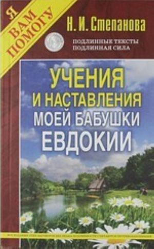 Uchenija i nastavlenija moej babushki Evdokii