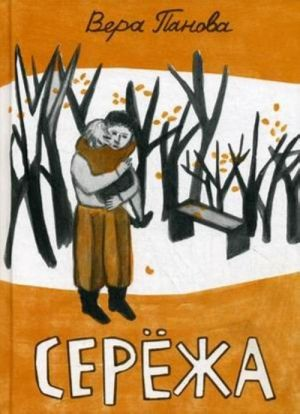 Serezha