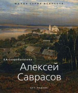 Aleksej Savrasov
