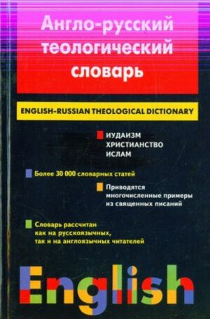 English-Russian Theological Dictionary: Judaism - Christianity - Islam