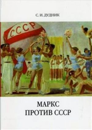 Marks protiv SSSR. Kriticheskie interpretatsii sovetskogo istoricheskogo opyta v neomarksizme