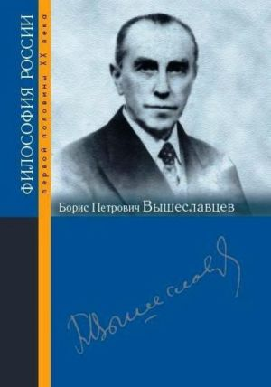 Boris Petrovich Vysheslavtsev