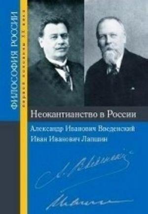 Neokantianstvo v Rossii. Aleksandr Ivanovich Vvedenskij, Ivan Ivanovich Lapshin