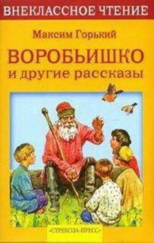 Vorobishko i drugie rasskazy