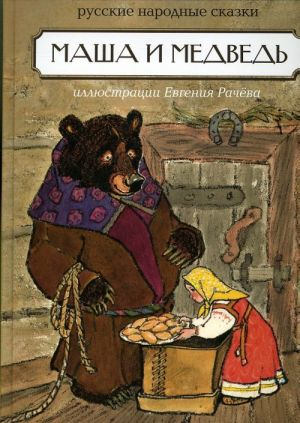 Masha i medved. Russkie narodnye skazki