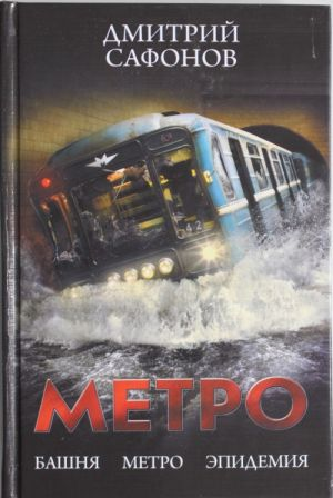 Metro: Bashnja. Metro. Epidemija.