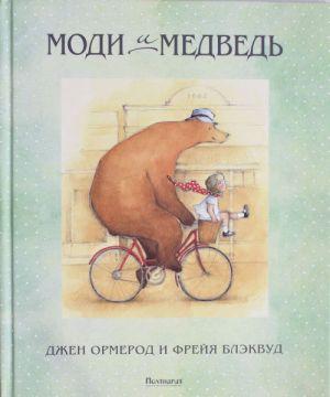 Modi i medved