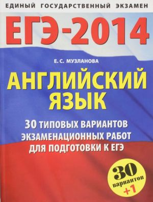 EGE-2014. Anglijskij jazyk. (60kh90/8) 30 tipovykh variantov zadanij dlja podgotovki k EGE.