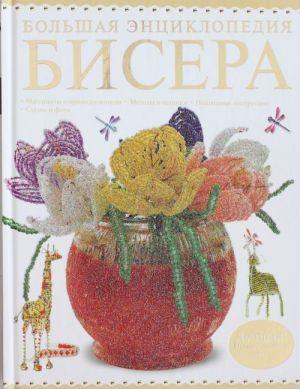 Bolshaja entsiklopedija bisera. Luchshaja! Prosto luchshaja kniga