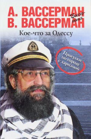 Koe-chto za Odessu