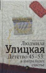 Detstvo 45-53: a zavtra budet schaste