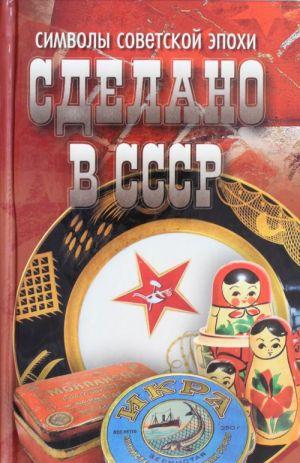 Sdelano v SSSR. Simvoly sovetskoj epokhi