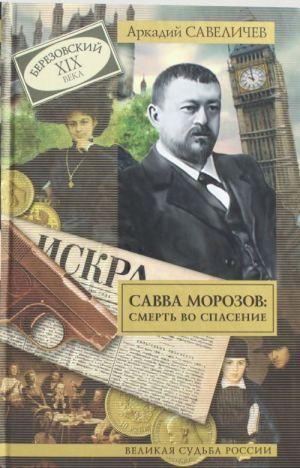 Savva Morozov: smert vo spasenie