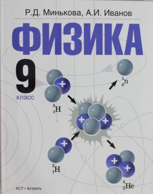 Физика. 9 класс: учебник для общеобразовательных учреждений.
