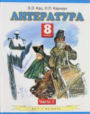 Литература. Учебник. 8 класс. В 2-х ч. Ч.1