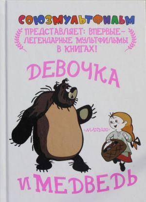 Devochka i medved