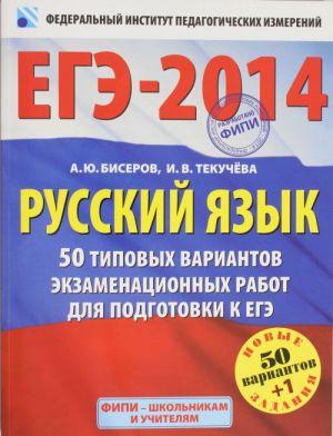 EGE-2014. FIPI. Russkij jazyk. 50+1 tipovykh variantov ekzamenatsionnykh rabot dlja podgotovki k EGE