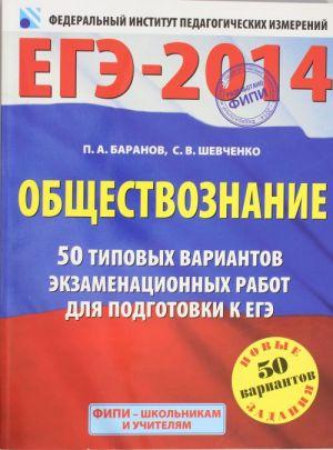 EGE - 2014. FIPI. Obschestvoznanie. (60x90/8) 50 tipovykh variantov ekzamenatsionnykh rabot dlja podgotovk