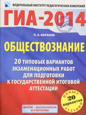 ГИА-2014. ФИПИ. Обществознание. (60х90/8) 20 типовых вариантов экзаменационных работ для подготовки