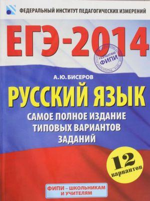 EGE-2014. FIPI. Russkij jazyk (60kh90/8). Samoe polnoe izdanie tipovykh variantov zadanij
