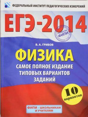 EGE-2014. FIPI. Fizika. (60kh90/8) Samoe polnoe izdanie tipovykh variantov EGE.