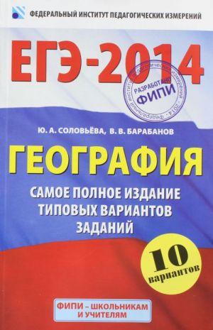 EGE-2014. FIPI. Geografija. (60kh90/16) Samoe polnoe izdanie tipovykh variantov EGE.