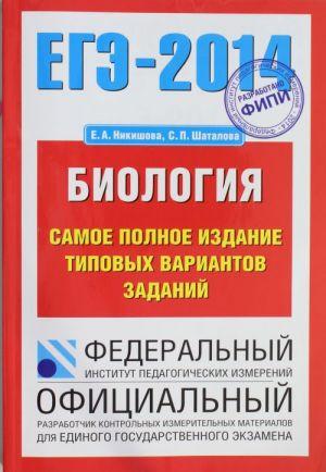 EGE-2014. FIPI. Biologija.  Samoe polnoe izdanie tipovykh variantov zadanij
